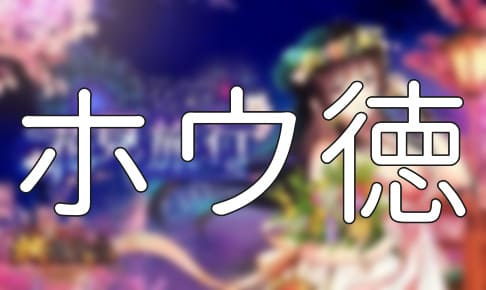 放置少女「ホウ徳」評価&考察【SSR/UR(神様ロマンス)/閃アバター(花見旅行)】