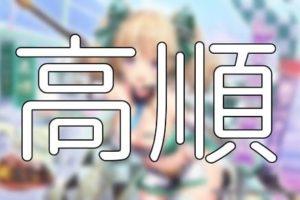 放置少女「高順」評価&考察【SSR/URアバター(レース少女)】