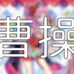 放置少女「曹操」評価&考察【UR・閃アバター(夏夜祭り)】