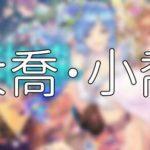 放置少女「大喬・小喬」評価&考察【SSR/UR(クリスマス賛歌)/閃アバター(妖精の森)】