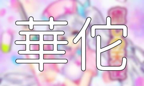 放置少女「華佗」評価&考察【UR/閃アバター(癒しの天使)】