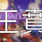 放置少女「王賁」評価&考察【UR閃(東討西伐)】