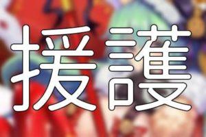 放置少女「援護」効果解説・副将12体紹介【バフ】