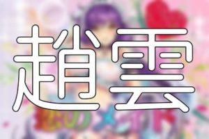 放置少女「趙雲」評価&考察【UR/閃アバター(恋のメイド)】