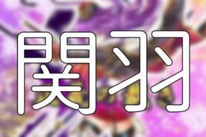 放置少女「関羽」評価&考察【UR/閃アバター(正義の裁き)】
