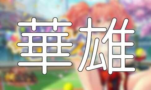 放置少女「華雄」評価&考察【SSR/URアバター(活力テニス)】