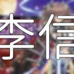放置少女「李信」評価&考察【UR閃(燕斉平定)】