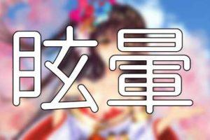 放置少女「眩暈」効果解説・副将20体紹介【デバフ】