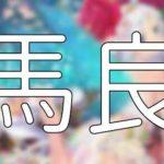 放置少女「馬良」評価&考察【SSR/URアバター(妖精の森)】