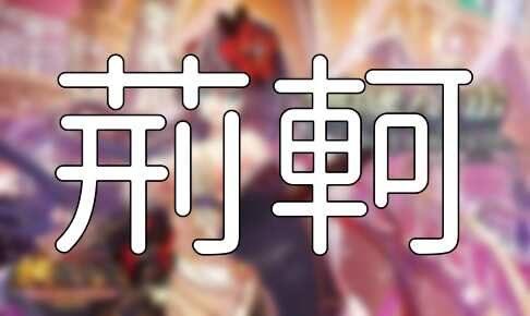 放置少女「荊軻」評価&考察【UR/閃アバター(舞踏会の夜)】