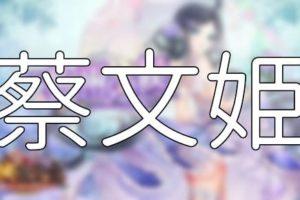 放置少女「蔡文姫」評価&考察【SSR/UR(お正月)/閃アバター(梅雨の候)】