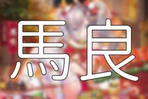 放置少女「馬良」評価&考察【SSR/UR(妖精の森)/閃アバター(クリスマス賛歌)】