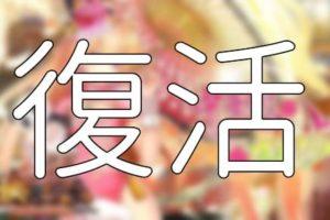 放置少女「復活」副将9体紹介【性能ランキング/比較/考察】