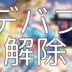 放置少女「デバフ解除」副将15体紹介【スキル/比較/活用方法考察】