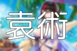 放置少女「袁術」評価&考察【SSR・URアバター(夏の浜辺)】