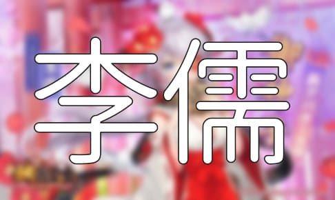 放置少女「李儒」評価&考察【SSR/URアバター(御神子)】