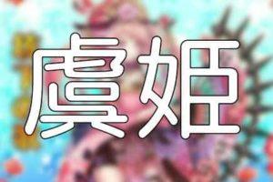 放置少女「虞姫」評価&考察【UR閃(垓下の歌)】