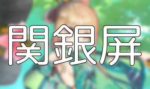 放置少女「関銀屏」評価&考察【SR】