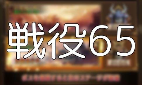 放置少女序盤の壁「戦役65ステージ」クリア目安まとめ【副将・戦力・宝石etc.】