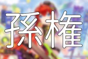 放置少女「孫権」評価&考察【UR/閃アバター(野性ライブ)】