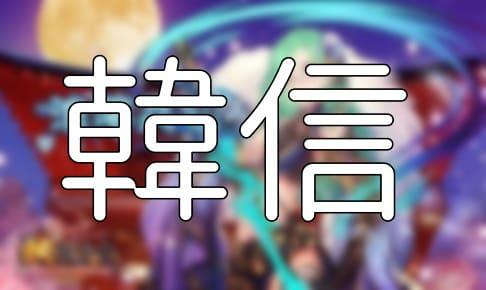 放置少女「韓信」評価&考察【UR閃(淮陰兵仙)】