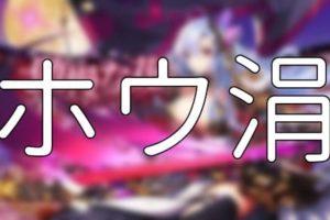 放置少女「ホウ涓」評価&考察【UR閃(傲慢な花)】