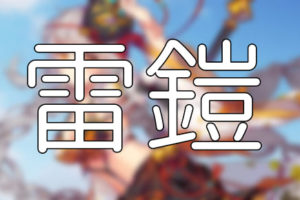 放置少女「雷鎧」効果解説・副将6体紹介【バフ】