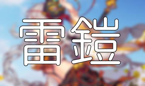 放置少女「雷鎧」効果解説・副将8体紹介【バフ】