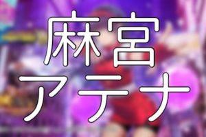 放置少女「麻宮アテナ」評価&考察【UR閃/KOF'98コラボ】