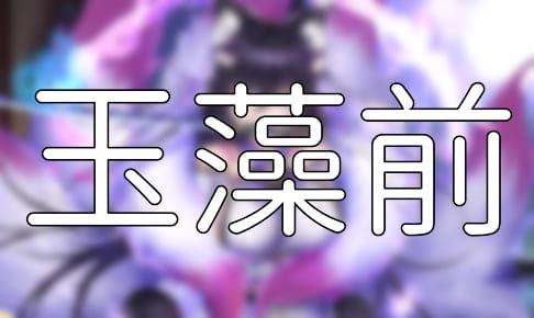 放置少女「玉藻前」評価&考察【UR閃(天下魅惑)】