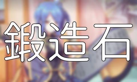 放置少女「鍛造石」必要数・効率的な入手方法【甄姫の祝福】