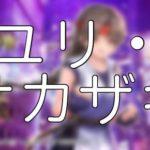 放置少女「ユリ・サカザキ」評価&考察【UR/KOF'98コラボ】
