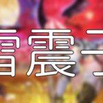 放置少女「雷震子」評価&考察【UR閃(風雷将星)】