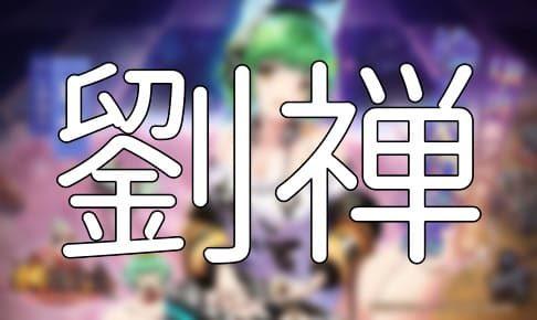 放置少女「劉禅」評価&考察【UR/閃アバター(ゆるい日常)】