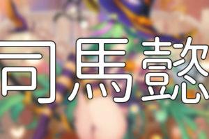 放置少女「司馬懿」評価&考察【SSR/URアバター(妖しき魔女)】