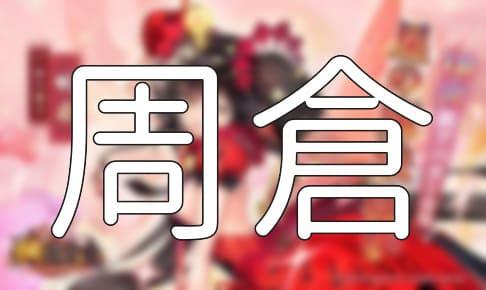 放置少女「周倉」評価&考察【SSR/UR(食欲の秋)/閃アバター(星の魔法使い)】