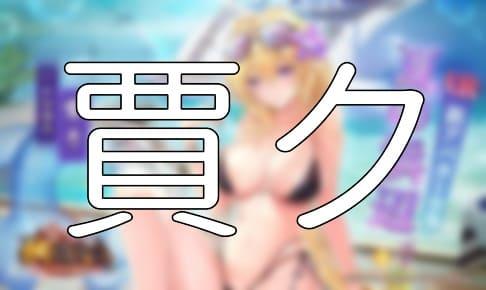 放置少女「賈ク」評価&考察【SSR/URアバター(夏の浜辺)】