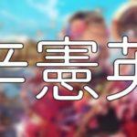 放置少女「辛憲英」評価&考察【SSR(長月御礼)】