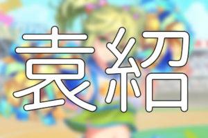 放置少女「袁紹」評価&考察【UR/閃アバター(体育祭)】