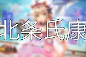 放置少女「北条氏康」評価&考察【UR/閃アバター(夏の浜辺)】