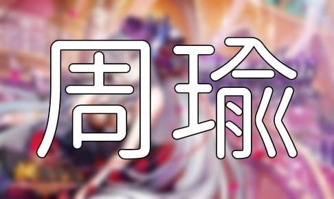放置少女「周瑜」評価&考察【SSR/UR(正義の裁き)/閃アバター(舞踏会の夜)】