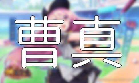放置少女「曹真」評価&考察【SSR/URアバター(野球少女)】