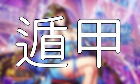 放置少女「遁甲」効果解説・副将紹介【バフ】