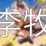 放置少女「李牧」評価&考察【UR閃副将(不敗神話)】