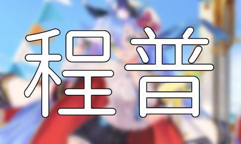 放置少女「程普」評価&考察【SSR/UR(サッカー美少女)/閃アバター(水鉄砲遊び)】