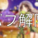放置少女「バフ解除」副将23体紹介【スキル/比較】