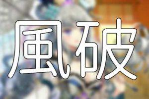 放置少女「風破」効果解説・副将3体紹介【デバフ】