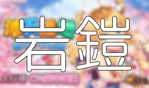放置少女「岩鎧」効果解説・副将1体紹介【バフ】