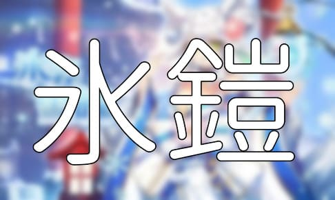 放置少女「氷鎧」効果解説・副将3体紹介【バフ】