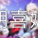 放置少女「胡喜媚」評価&考察【UR閃/天下惑乱】